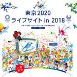 井の頭公園 西園イベント【東京2020ライブサイトin2018】