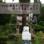 ついに伊豆アンダリゾートに行ってきました!!