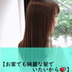 【お家でも綺麗な髪でいたいから💕】