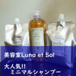 美容室Luna et Sol大人気!! ミニマルシャンプー&トリートメント