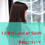 12月の美容室Luna et Solの予約について
