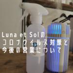 美容室Luna et Solのコロナウィルス対策と今後の営業のお知らせ